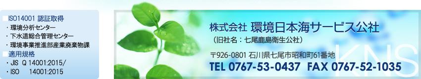株式会社環境日本海サービス公社